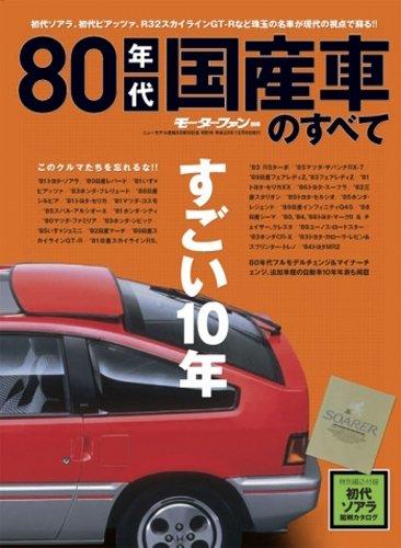 80年代国産車のすべて―初代ソアラをはじめとした80年代の名車保存版記録集 (モーターファン別冊)