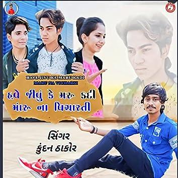 Have Jivu Ke Maru Kadi Maru Na Vicharti - Single