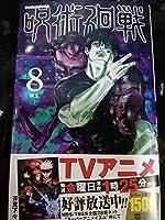 呪術廻戦 8 新品未使用 アニメ 漫画 グッズ