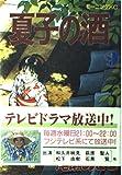 夏子の酒 (9) (モーニングKC (228))
