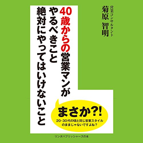 40歳からの営業マンがやるべきこと 絶対やってはいけないこと | 菊原 智明