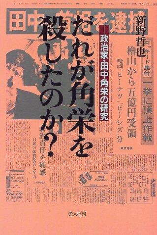 だれが角栄を殺したのか?―政治家・田中角栄の研究の詳細を見る