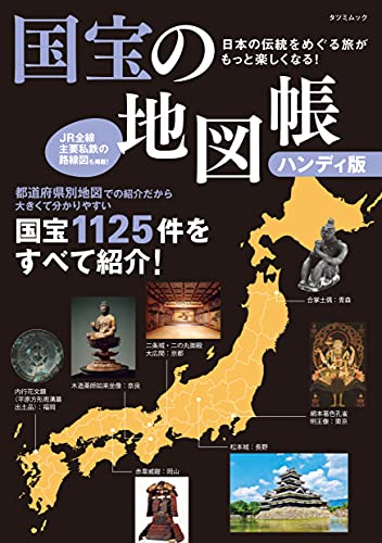 国宝の地図帳 ハンディ版 (タツミムック)