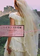 ハイランドの花嫁 (ハーレクイン文庫)