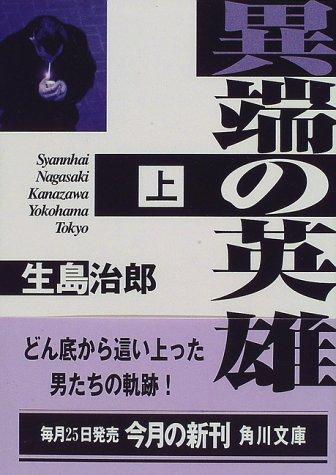 異端の英雄〈上〉 (角川文庫)の詳細を見る