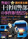 警視庁十津川警部の事件簿&鉄道ミステリーベストコミック 15 (15)