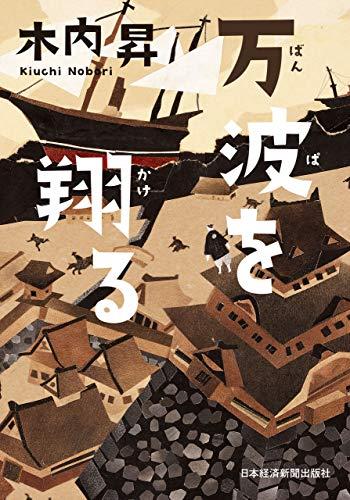 万波を翔る (日本経済新聞出版)