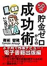 50代貯金ゼロからの成功術2: 3ヶ月で作家デビュー!電子書籍出版編