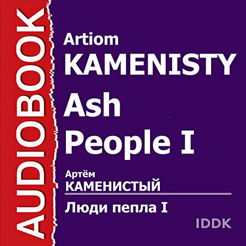 Ash People I [Russian Edition] audiobook cover art
