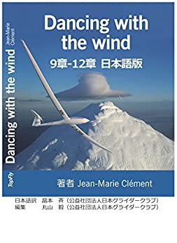 [Jean-Marie Clément, 丸山 毅 (公社)日本グライダークラブ, 畠本 斉 (公社)日本グライダークラブ]のDancing with the Wind 9章-12章日本語版