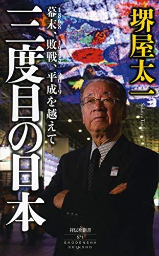 三度目の日本 幕末、敗戦、平成を越えて (祥伝社新書)