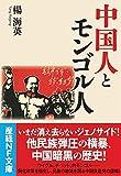 中国人とモンゴル人 (産経NF文庫)