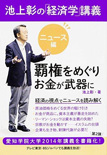 池上彰の「経済学」講義 ニュース編 覇権をめぐりお金が武器にの詳細を見る