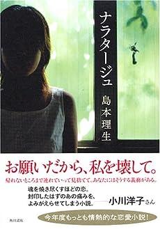 ナラタージュ』|本のあらすじ・感想・レビュー - 読書メーター