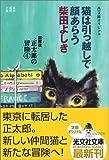 猫は引越しで顔あらう 猫探偵正太郎の冒険4 (光文社文庫)