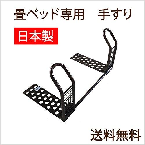 畳ベッド専用手すり ベッドガード 補助手摺 日本製 布団ずれ落ち防止
