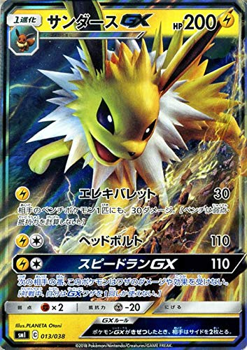 pokemon card Sun & Moon Japanese SMI-013 Jolteon-GX Starter Set
