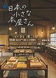 続 日本の小さな本屋さん