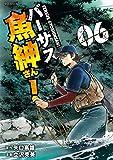 バーサス魚紳さん!(6) (イブニングコミックス)
