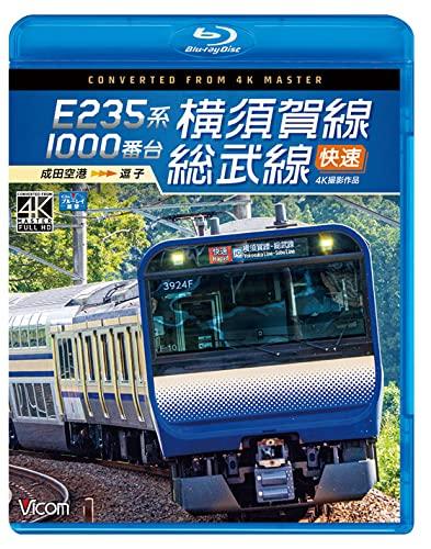E235系1000番台 横須賀線・総武線快速 4K60P撮影作品 成田空港~逗子【Blu-ray Disc】