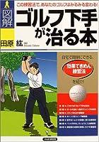 [図解]ゴルフ下手が治る本