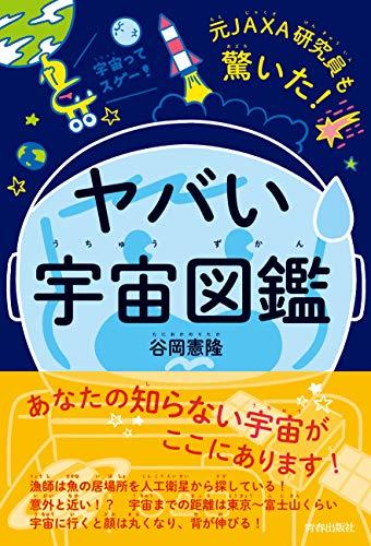 青春出版社『元JAXA研究員も驚いた!ヤバい「宇宙図鑑」』