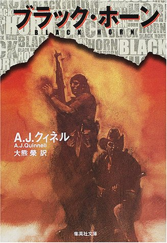 ブラック・ホーン (集英社文庫)
