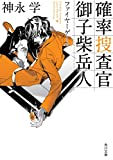 確率捜査官 御子柴岳人 ファイヤーゲーム (角川文庫)
