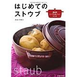 はじめてのストウブ-素材別シンプルおいしいレシピ