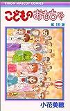 こどものおもちゃ 10 (りぼんマスコットコミックス)