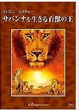 ディズニーネイチャー/サバンナを生きる百獣の王[DVD]