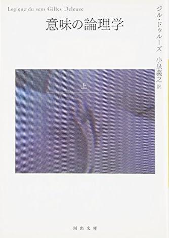 意味の論理学〈上〉 (河出文庫)