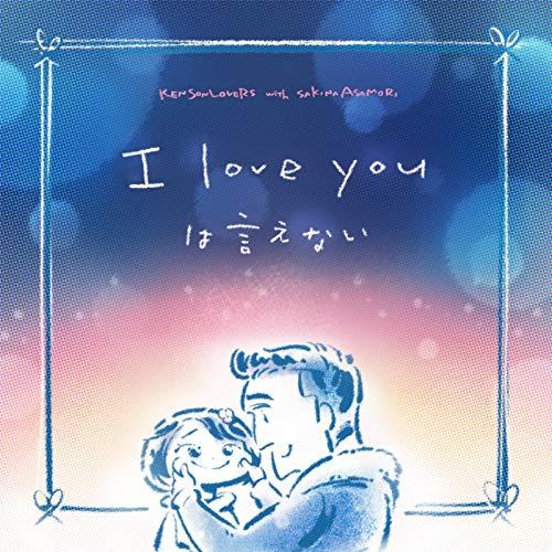 I love you ha ienai ( [kamera wo tomeruna!] spin off [Hollywood Daisakusen] Main Theme) [feat. Sakina Asamori]