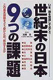 世紀末の日本9つの課題