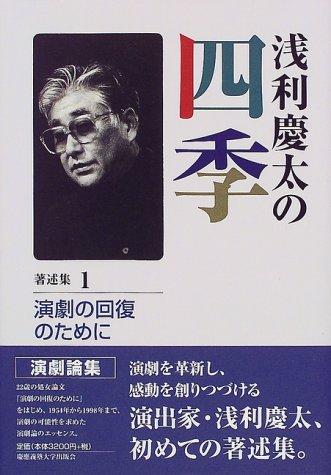 浅利慶太の四季〈著述集1〉演劇の回復のために