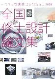 全国修士設計論文集―トウキョウ建築コレクション〈2008〉