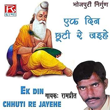 Ek Din Chhuti Re Jayehe
