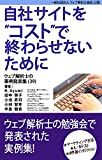 Case study collection of web analytics consultants vol-39 (Japanese Edition)