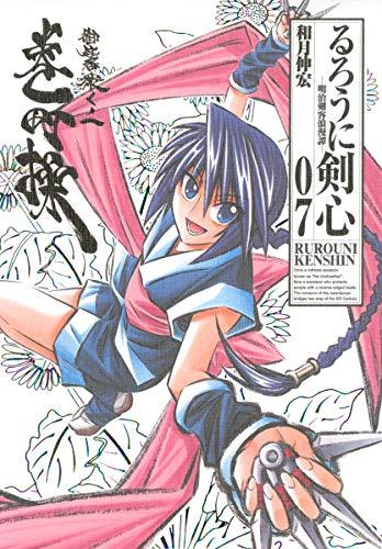 るろうに剣心 完全版 7 (ジャンプコミックス)