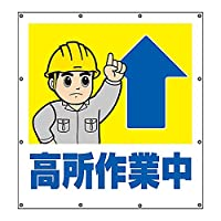 【355-50】スーパーシートイラスト高所作業中