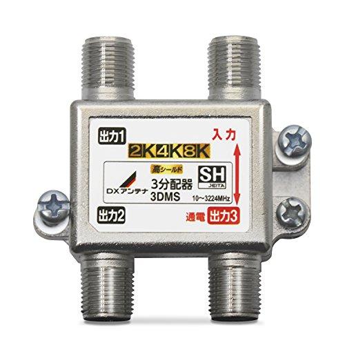 DXアンテナ 3分配器 4K8K対応_3DMS(P) 14-0214
