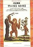 サルの目 ヒトの目 (平凡社ライブラリー)