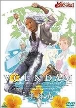 Turn A Gundam I Chikyuko (DVD)