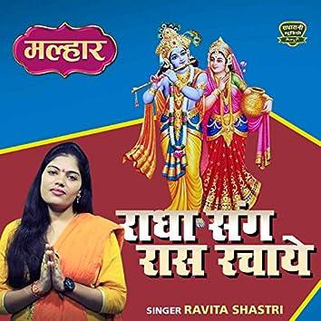 Radha Sang Raas Rachaye Jaye Mohan