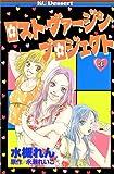 ロスト・ヴァージン・プロジェクト 3 (デザートコミックス)
