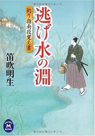 釣り指南役覚え書 逃げ水の淵 (学研M文庫)