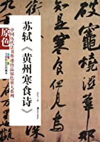 Poem of Huangzhou Cold Food Festival of Su Shi (Chinese Edition)