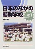 日本のなかの朝鮮学校―21世紀にはばたく