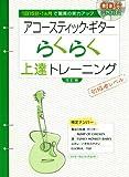 アコースティック・ギター らくらく上達トレーニング[改訂版] 【CD付】(シンコー・ミュージックMOOK) (シンコー・ミュージックMOOK)