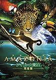 AMAZONIA アマゾニア-アマゾン大冒険【完全版】-[DVD]
